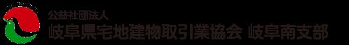 公益財団法人岐阜県宅地建物取引業協会 岐阜南支部