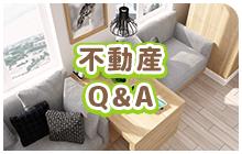 岐阜宅建協会不動産Q&A